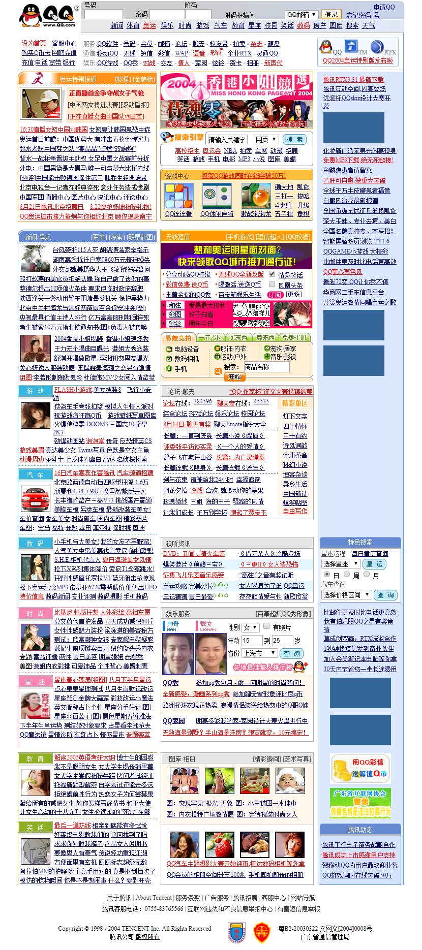 Tencent QQ in 2004